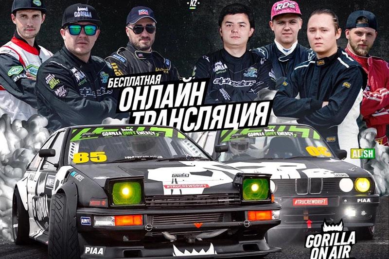 Первый этап Gorilla Drift Championship в прямом эфире!
