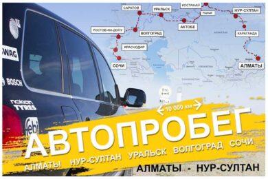 Автопробег Алматы – Сочи