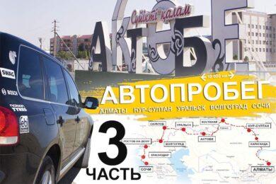 Автопробег Алматы – Сочи. Часть III